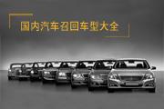 最新召回公告,超过730万辆车被召回