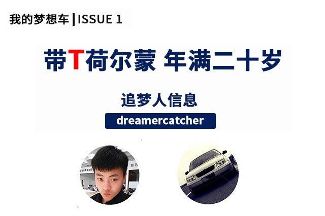 cms-梦想2.jpg