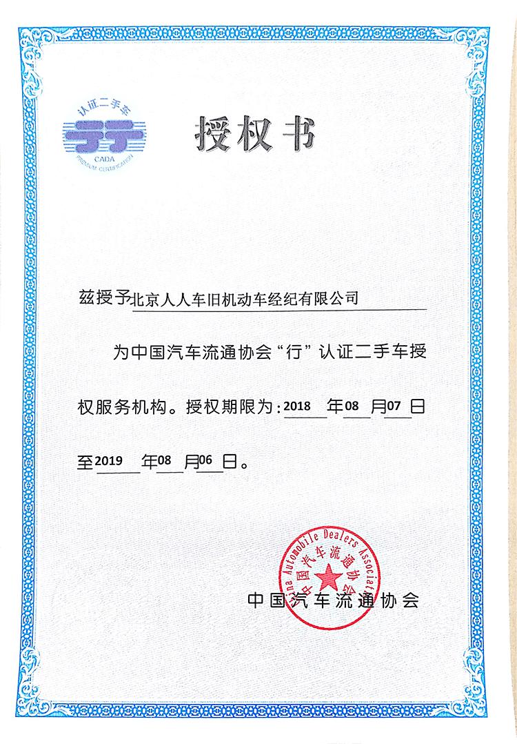 行認證授權人人車證書