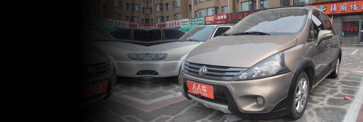 东风-景逸 2014款 lv 1.5l amt豪华型
