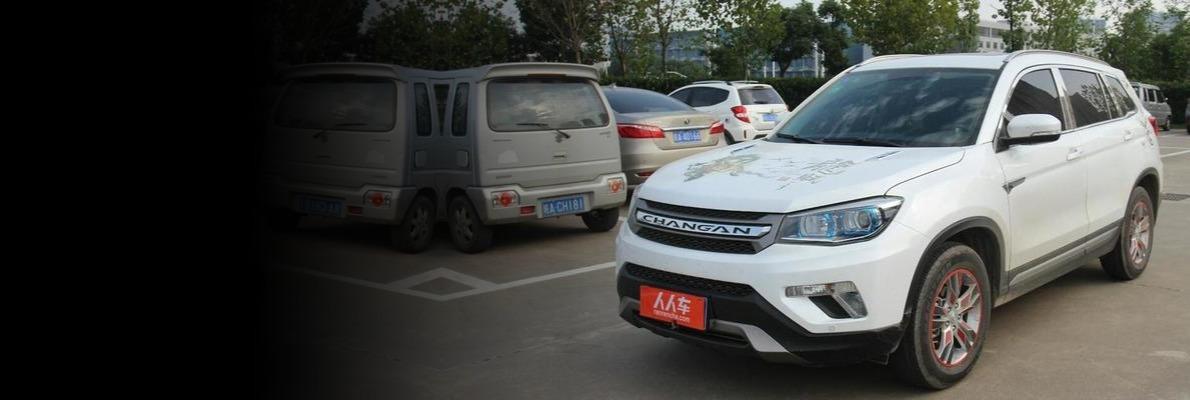 长安-cs75 2016款 2.0l 手动豪华型